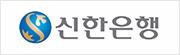 190910_신한은행