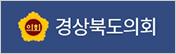 경상북도의회_20191210